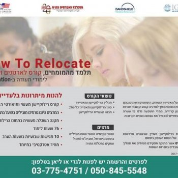 Announcing Academic Course on Relocation